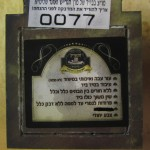 This sticker lists the hiddurim ot theses these tefillin battim.