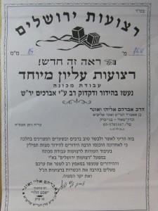Hashgacha Letter on Yerushalayim mechona retzuous