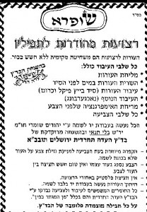 This certification is from the Badatz of the Eidus Hacharadis of Yerushalayim. There is no problem of 'bechor'. Each stage of the tanning is done by hand including salting the skins, soaking them in water, tanning them in in a chemical compound of lime and other chemicals, the additional tanning, and all stages of the painting. All the people who work on the retzuous are G-d fearing Jews, and the tanning is done 'without conditions'. There is no plastic sprayed on the leather. All the material is 'permitted to be eaten meaning that they are made from kosher materials. The cutting is done by hand with intention. Each package is sealed in the Badatz's special plastic.
